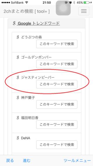 Googleトレンドワード検索
