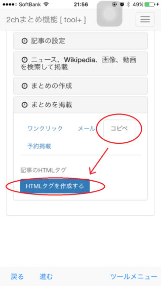 htmlソースコピー