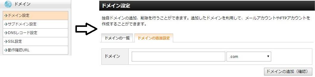 ドメイン設定→ドメイン追加