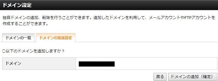 ドメイン追加(確定)でドメインがサーバーに追加されます。