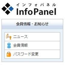 インフォパネル - パスワード変更