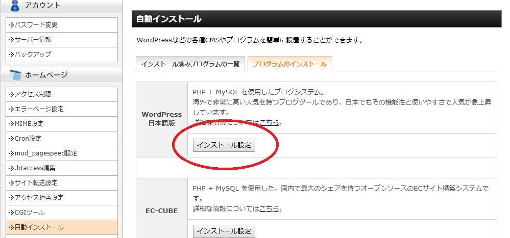 Wordpress日本語版をインストール