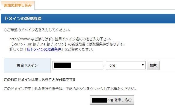 独自ドメインが使用できれば検索結果に申し込み可能と表示されます。いろいろ検索してみましょう。あとは、申し込み画面を進めるだけです。