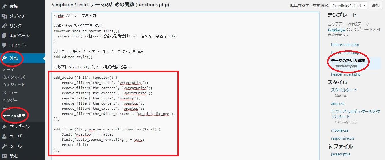 テーマの編集→functions.phpのコードに追記するだけで大丈夫です!