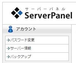 サーバーパネル - パスワード変更