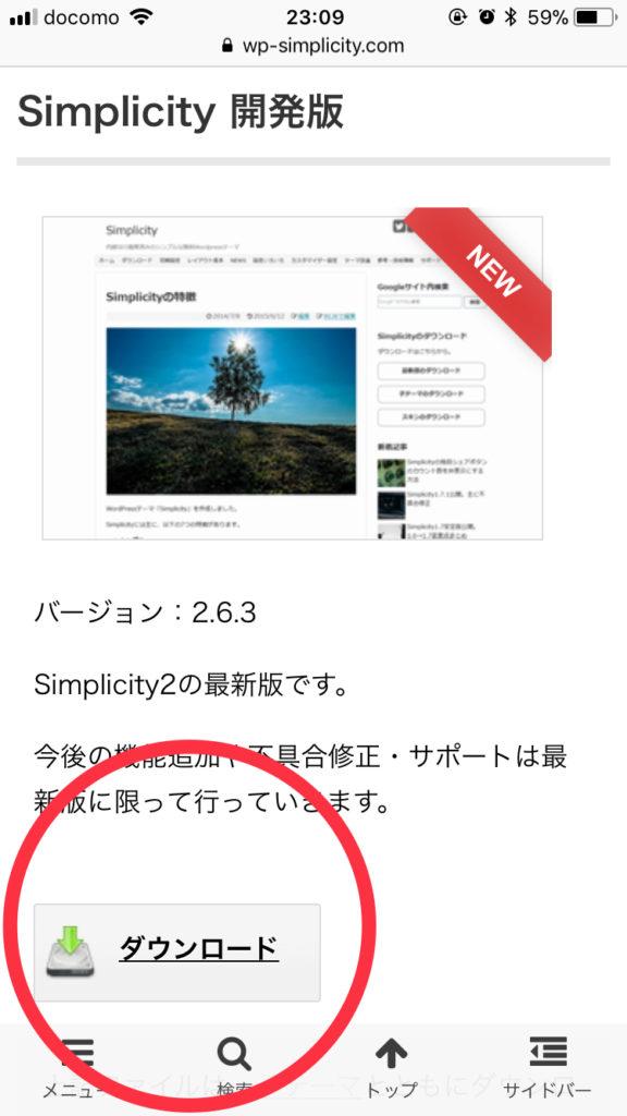 https://wp-simplicity.com/downloads/downloads2/
